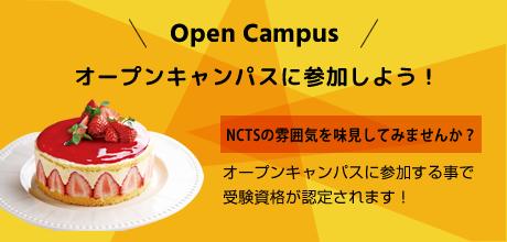 オープンキャンパスに参加しよう!