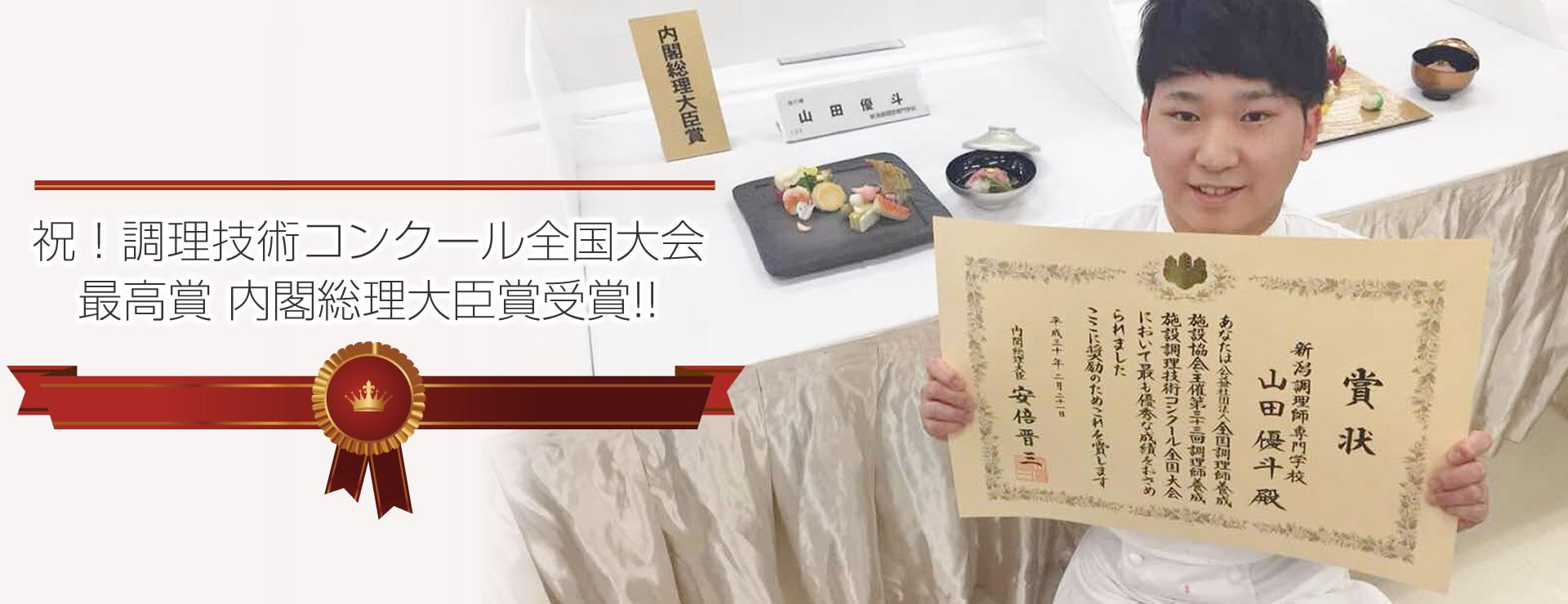 祝!調理技術コンクール全国大会 最高賞 内閣総理大臣賞受賞!!