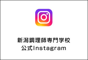 新潟調理師専門学校 公式Instagram
