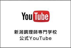 新潟調理師専門学校 公式Youtube