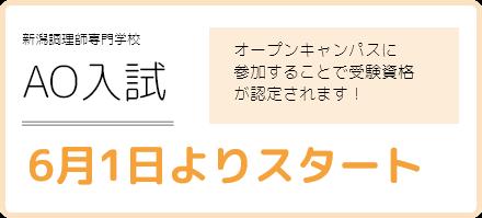 新潟調理師専門学校 AO入試 6月1日よりスタート オープンキャンパスに参加することで受験資格が認定されます!