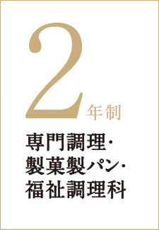 2年制 専門調理・製菓製パン・福祉調理科