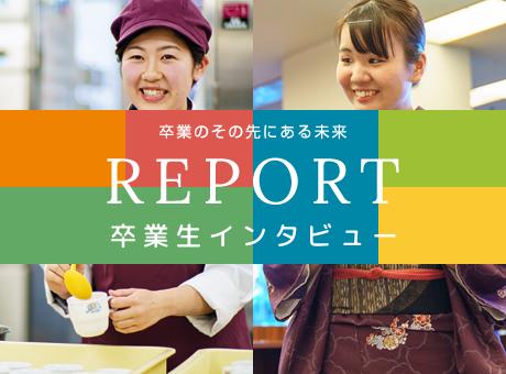 卒業のその先にある未来 REPORT 卒業生インタビュー