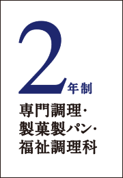 2年制専門調理・製菓製パン・福祉調理科