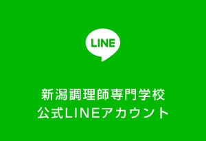 新潟調理師専門学校 公式LINEアカウント