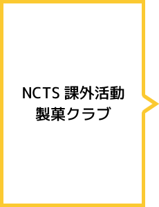 NCTS あk外活動 製菓クラブ