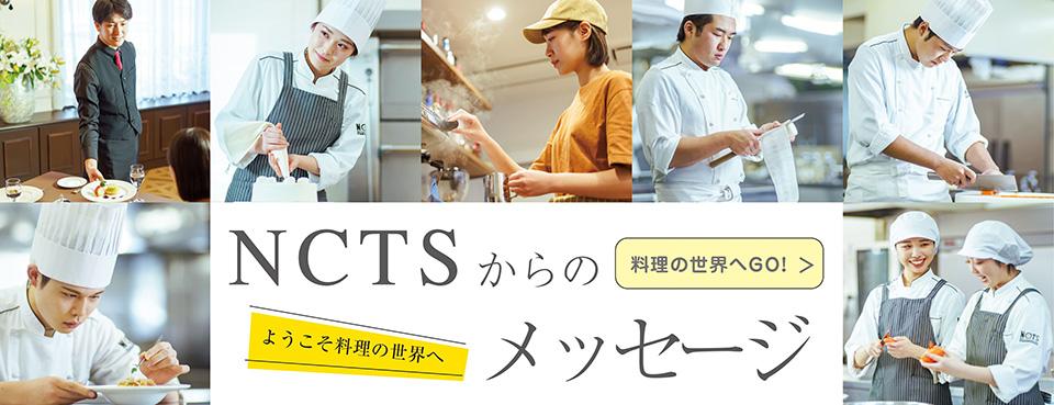 ようこそ料理の世界へ